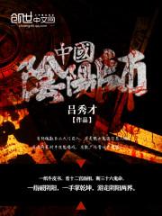 小说《中国阴阳师》