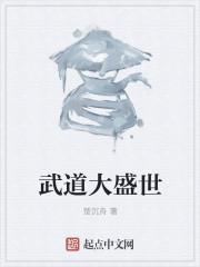 小说《武道大盛世》