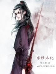 小说《东胜本纪》