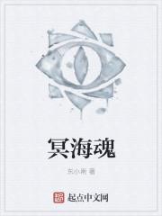小说《冥海魂》