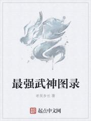 小说《最强武神图录》