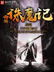 小说《西游诛魔记》