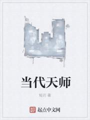 小说《当代天师》