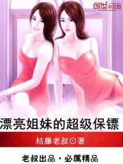 小说《漂亮姐妹的超级保镖》