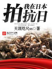 小说《我在日本拍抗日》