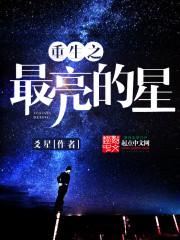 小说《重生之最亮的星》