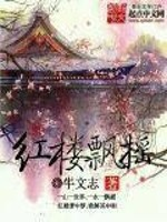 小说《异世界的飘摇》