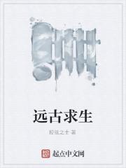 小说《远古求生》