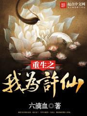 小说《重生之我为许仙》