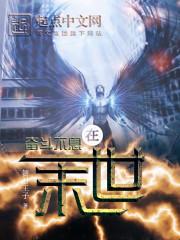 小说《奋斗不息在末世》