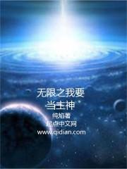 小说《无限之我要当主神》