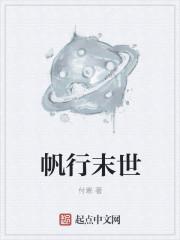小说《帆行末世》