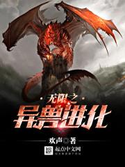 小说《无限之异兽进化》