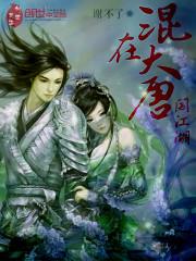小说《混在大唐闯江湖》