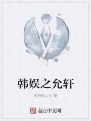 小说《韩娱之允轩》