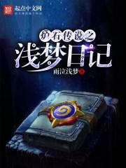 小说《炉石传说之浅梦日记》