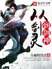 小说《至道剑神》