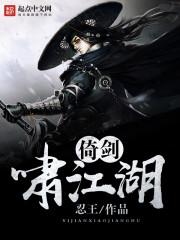 小说《倚剑啸江湖》