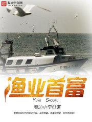 小说《渔业首富》