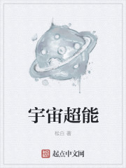 小说《宇宙超能》