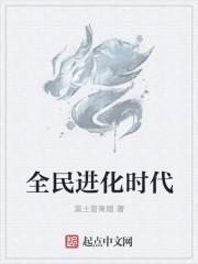 小说《全民进化时代》