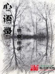 小说《洪荒万族之开端》