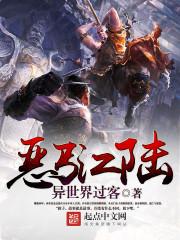 小说《恶丐江陆》