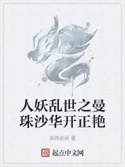 小说《人妖乱世之曼珠沙华开正艳》